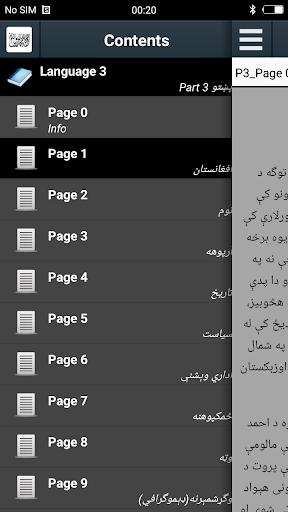 u062f u0627u0641u063au0627u0646u0633u062au0627u0646 u067eu06d0u069au0644u064au06a9 - History of Afghanistan apktram screenshots 19