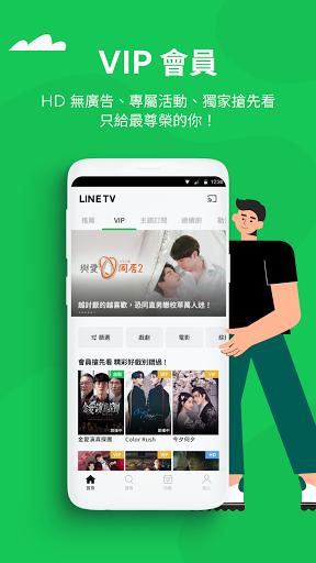 LINE TV 精彩隨看 - 免費追劇線上看  screenshots 3