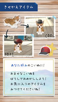 犬の癒し育成ゲーム3D 無料でペット育成のおすすめ画像4