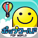 ポップワールド  -POP WORLD- - Androidアプリ