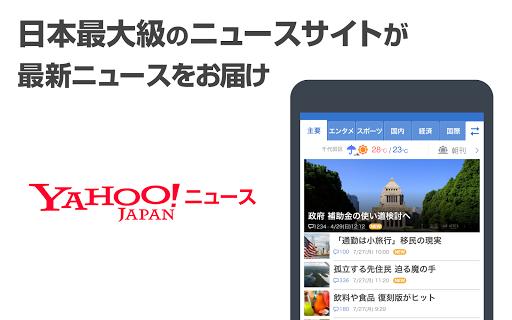 Yahoo!ニュース 無料で防災速報・コメント機能・最新ニュースをライブ配信  screenshots 1