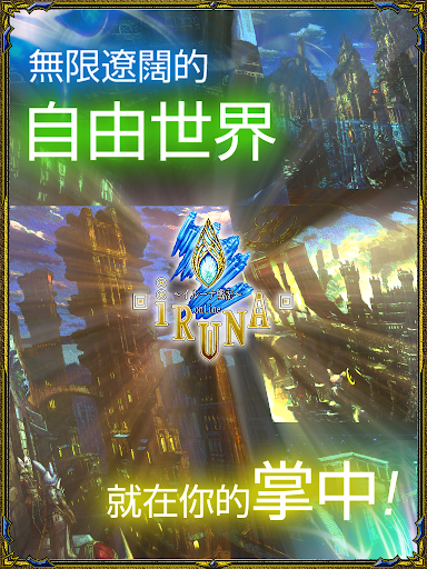 RPG u4f9du9732u5a1cu6230u7d00ONLINE -MMORPG- 2.1.3 screenshots 12
