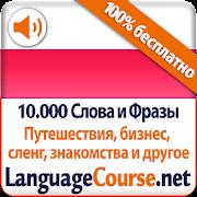 Выучите лексику: Польский, тестування beta-версії обміну бонусів