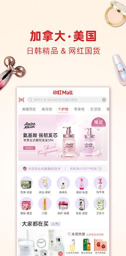 小红Mall: 日韩精品 & 网红国货  screenshots 1