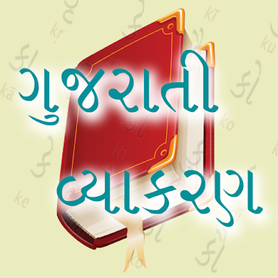 Gujarati Vyakran (Gujarati Grammar)