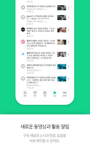 Naver TV  Screenshots 4