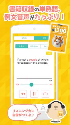 ターゲットの友1200 英単語アプリ 競え!自分とライバルと!のおすすめ画像5