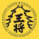 大阪王将・店舗用注文アプリ - Androidアプリ