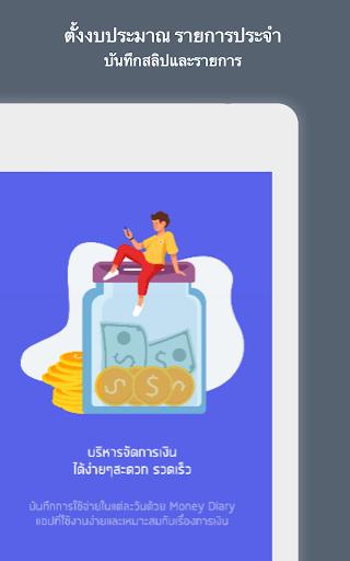 Money Diary รายรับ-รายจ่าย screenshot 18
