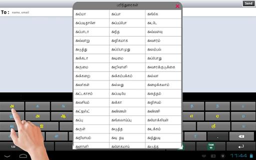 Ezhuthani  - Tamil Keyboard - Voice Keyboard android2mod screenshots 16