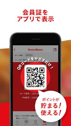 ほっともっと公式アプリ - お弁当をアプリからネット注文、会員証もアプリで!のおすすめ画像2