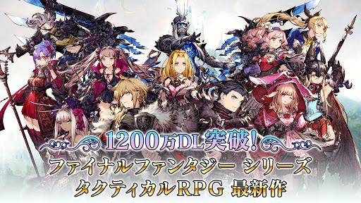FFBE幻影戦争 WAR OF THE VISIONS https screenshots 1