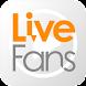 LiveFans セトリ再生と音場効果でライブの臨場感を再現