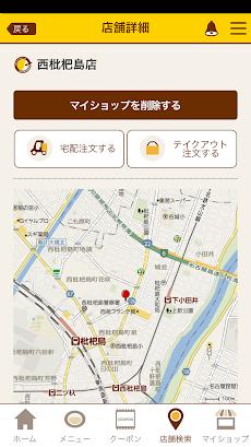カレーハウスCoCo壱番屋公式アプリのおすすめ画像3