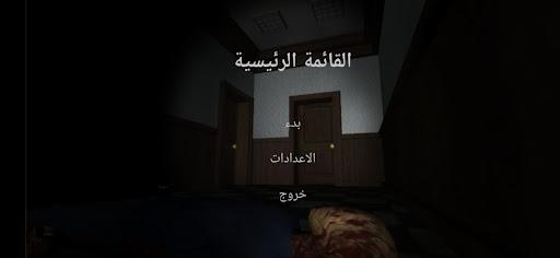 Lost in darkness - Horror & action screenshot 8