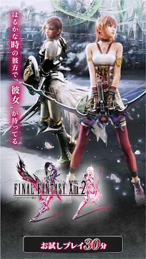 FINAL FANTASY XIII-2 apkdebit screenshots 15