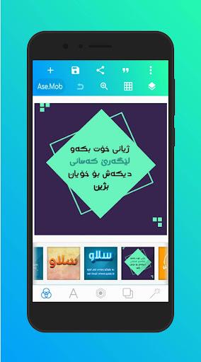 KurdLab - QUOTES & DESIGN TEXT 7.5 Screenshots 2