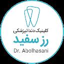 کلینیک دندانپزشکی دکتر ابوالحسنی