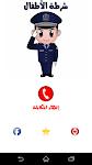 screenshot of شرطة الأطفال - مكالمة وهمية