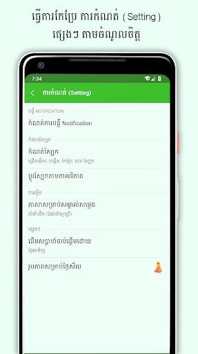 Khmer Lunar Calendar  Screenshots 7