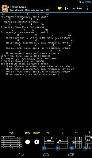Песни с аккордами For PC Windows (7, 8, 10, 10X) & Mac Computer Image Number- 20