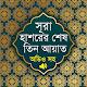 সূরা হাশরের শেষ তিন আয়াত অডিও Download for PC Windows 10/8/7