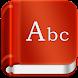 辞書オフライン