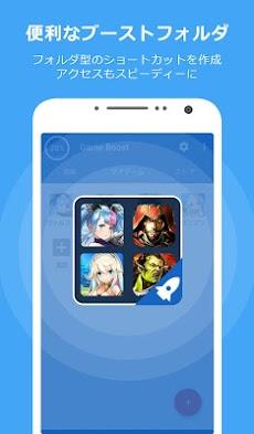 ゲーム向けメモリ解放アプリ|Game Boost Master-スマホ最適化・ゲーム攻略ツールのおすすめ画像4