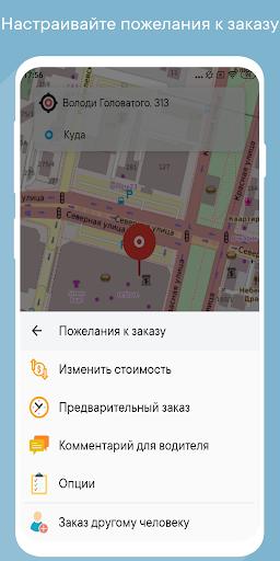 u0422u0430u043au0441u0438 UpTaxi 1.91 Screenshots 3