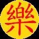 大樂透發財 - Androidアプリ