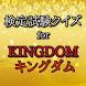クイズforキングダム(KINGDOM)  アニメ映画漫画クイズ 大人気無料ゲームアプリ
