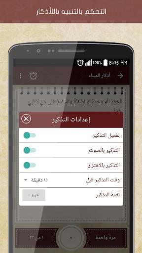 Hisn Almuslim 4.1.4 Screenshots 6