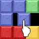 スクウェアブロック - Androidアプリ
