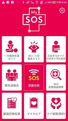 MySOS救命・救急 応急手当ガイド AEDマップのおすすめ画像1