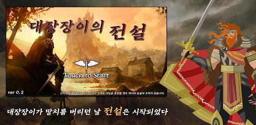 대장장이의전설 : 방치형 다크 RPG 25.8 screenshots 1