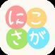 佐賀市妊娠・出産・子育て安心アプリ 『にこさが』 - Androidアプリ