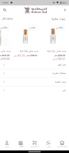 u0650Arabian Oud 0.2.5 Screenshots 2