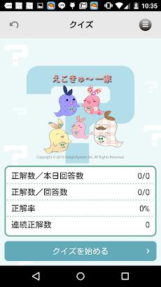 ごみ分別アプリ「さんあ〜る」のおすすめ画像4