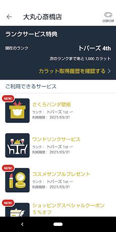 大丸・松坂屋アプリのおすすめ画像4