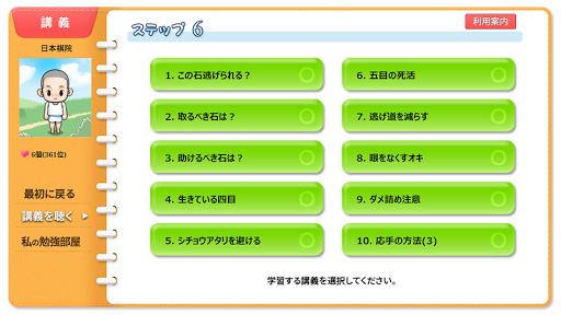 囲碁アイランド 6 For PC Windows (7, 8, 10, 10X) & Mac Computer Image Number- 6