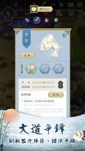 u4e09u754cu4feeu4ed9u8a8c 3.0.26 screenshots 4