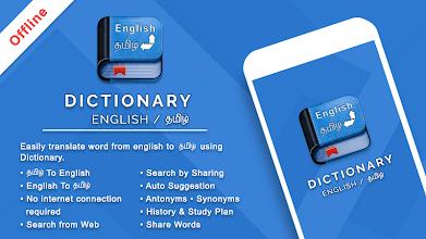English Tamil Dictionary screenshot thumbnail