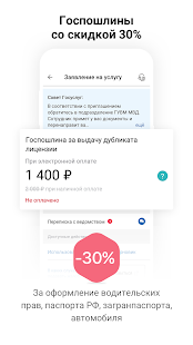 Госуслуги Screenshot