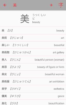 漢字検索のおすすめ画像2