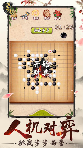 Gomoku Online u2013 Classic Gobang, Five in a row Game 2.10201 screenshots 19