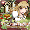 [Premium] RPG マレニア国の冒険酒場 ~パティアと腹ペコの神~