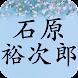 石原裕次郎ベスト無料 - 石原裕次郎コレクション - Androidアプリ
