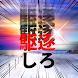 クイズfor進撃の巨人/テレビアニメ・ゲーム・漫画で大人気のクイズゲームアプリ新登場!