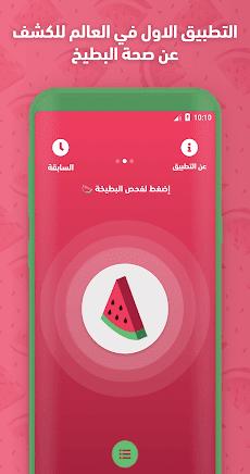 بطيختي: التطبيق الاول للكشف عن صحة البطيخのおすすめ画像1