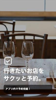 ヒトサラ - シェフオススメの飲食店を探せるグルメ情報アプリ ワンランク上の料理(食事)を掲載のおすすめ画像3